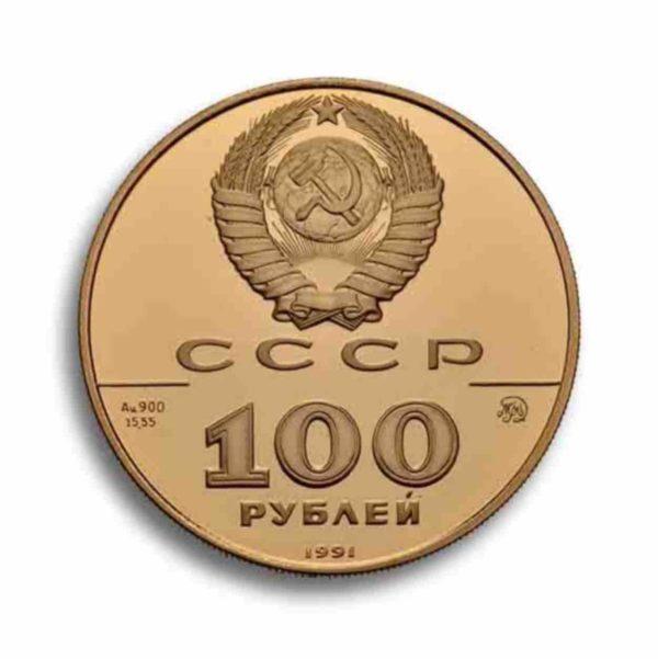 100 Rubel Gold Vorderseite